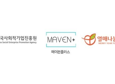 병원동행 전문기업 메이븐플러스, 한국사회적기업 진흥원 2020년 사회적기업 육성사업에 선정
