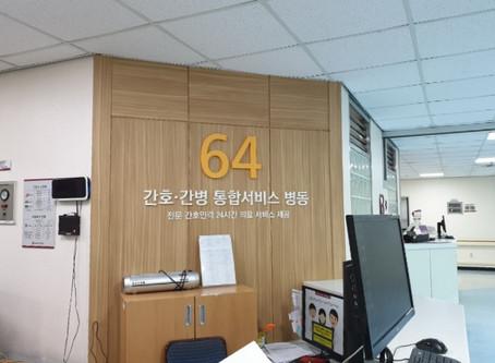 고위드유 병원동행 - 고대안암병원 입원동행