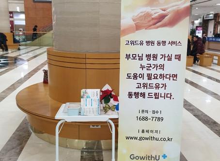 강동경희대학교병원 원내 배치 정보
