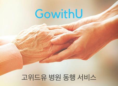 세계가 인정하는 대한민국 의료기관에 부모님 가실 때 고위드유가 함께합니다