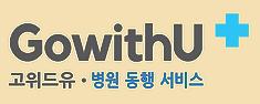Logo GowithU Hospital Companion Service