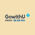 GowithU Hospital Companion Service 고위드유 병원동행 서비스