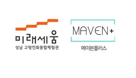 병원동행 전문기업 메이븐플러스, 성남고령친화종합체험관과 동반협력기업 업무 협약 체결