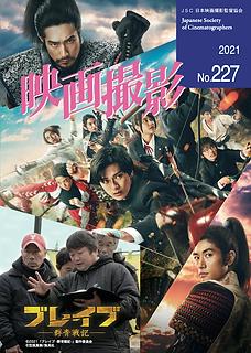 映画撮影Magazine227号.png