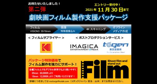 20210609劇映画フィルム製作支援2.png