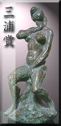 miura-prize.jpg