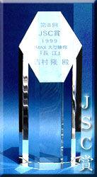 jsc-prize.jpg