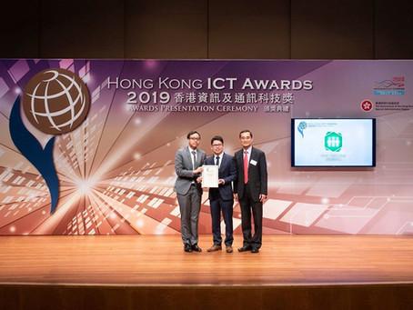 獲得2019香港資訊及通訊科技獎