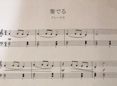 初・グレードテスト☆