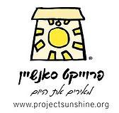 פרויקט סאנשיין ישראל