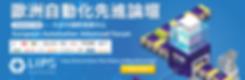 LIPS-歐洲自動化論壇.png