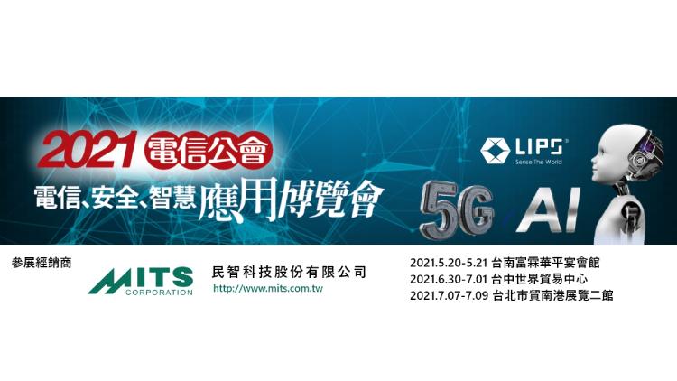 LIPS @ 2021電信、安全、智慧應用博覽會