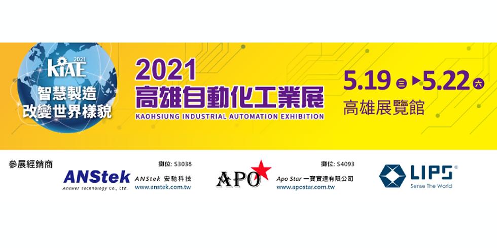 LIPS立普思 @ 高雄自動化工業展 Kaohsiung Industrial Automation Exhibition