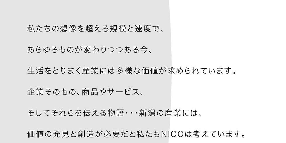 NICO デザインラボ相談会