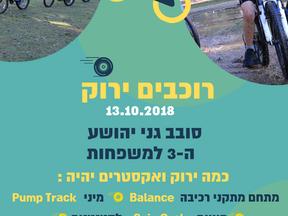 סובב האופניים בגני יהושוע 2018