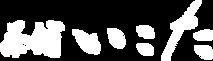 ikota_logo_renew.png