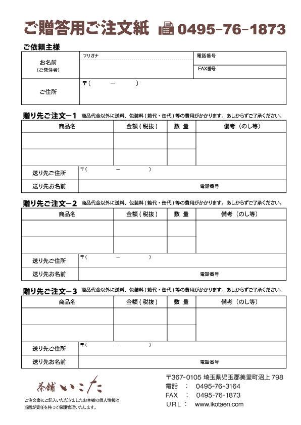 zouto_chuumon-01.jpg