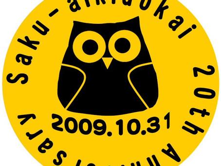 佐久合気道会のマークはフクロウです。