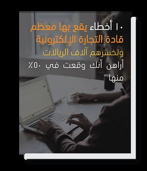 LEAD-GEN-PDF-ARABIC-cover-for-website-4.