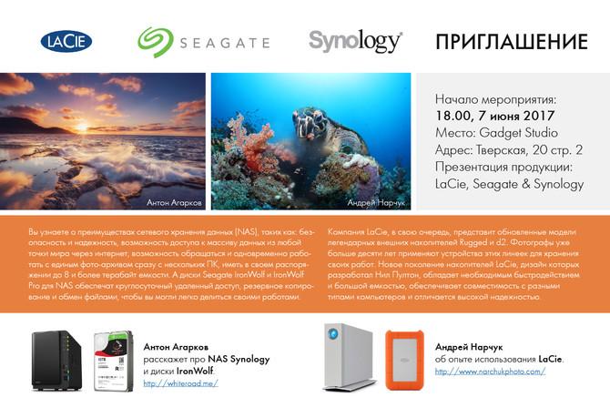Презентация продукции Seagate и LaCie
