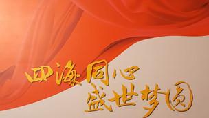 China conmemora 40 años de Reforma y Apertura con exposición fotográfica.
