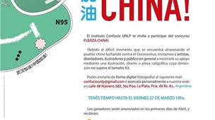 CONCURSO DE DISEÑOS, DIBUJOS, CALIGRAFIAS, ARTE EN PAPEL, FUERZA CHINA !