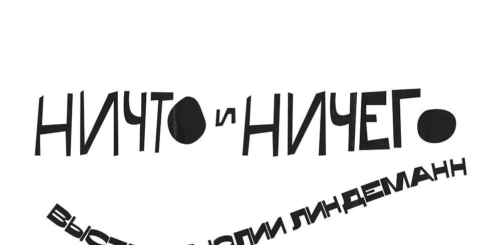 Выставка Юлии Линдеманн «Ничто и ничего».