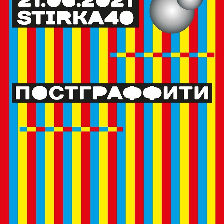 Выставка Дениса Лютого «Постграффити»