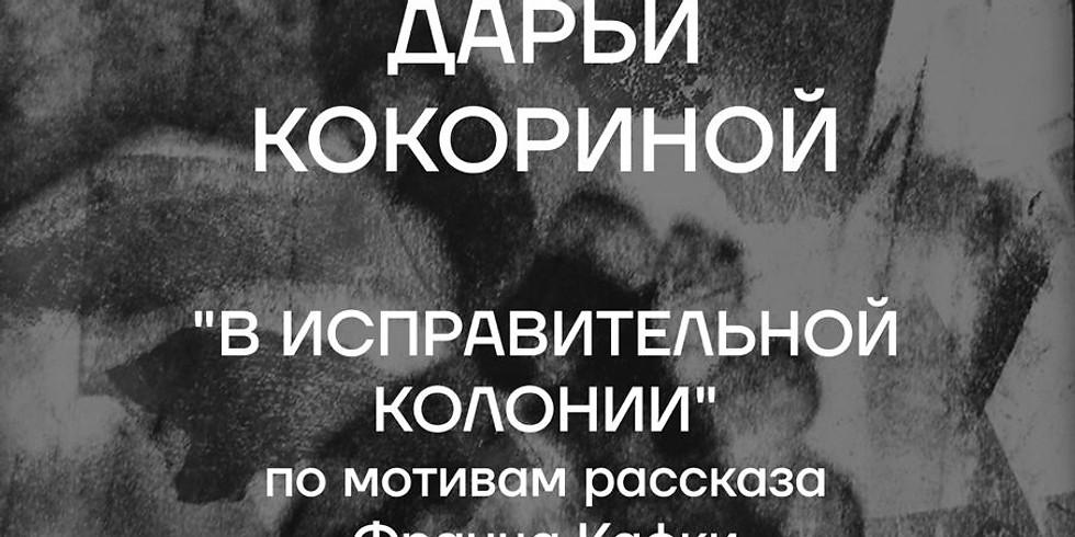 выставка Дарьи Кокориной