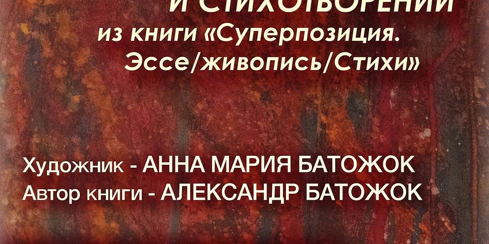 Выставка рисунков Анны Марии Батожок