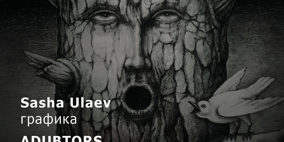 Выставка Саши Улаева