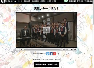 NHK Eテレ・ジャッジ 黒鍵み〜つけた♪