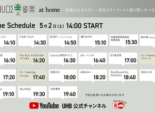 「NUDEな音楽 at home」 出演決定!