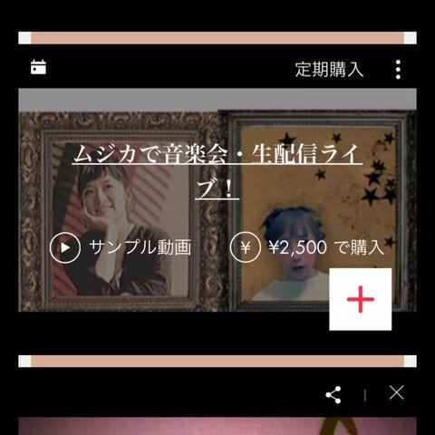 """""""ムジカで音楽会"""" 有料生配信決定!!"""