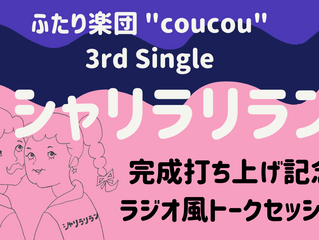 本日20:00より、coucouトークセッション公開!