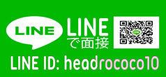 ナイトクラブハロ 天文館 鹿児島 キャバクラ line で簡単面接 ID headrococo10