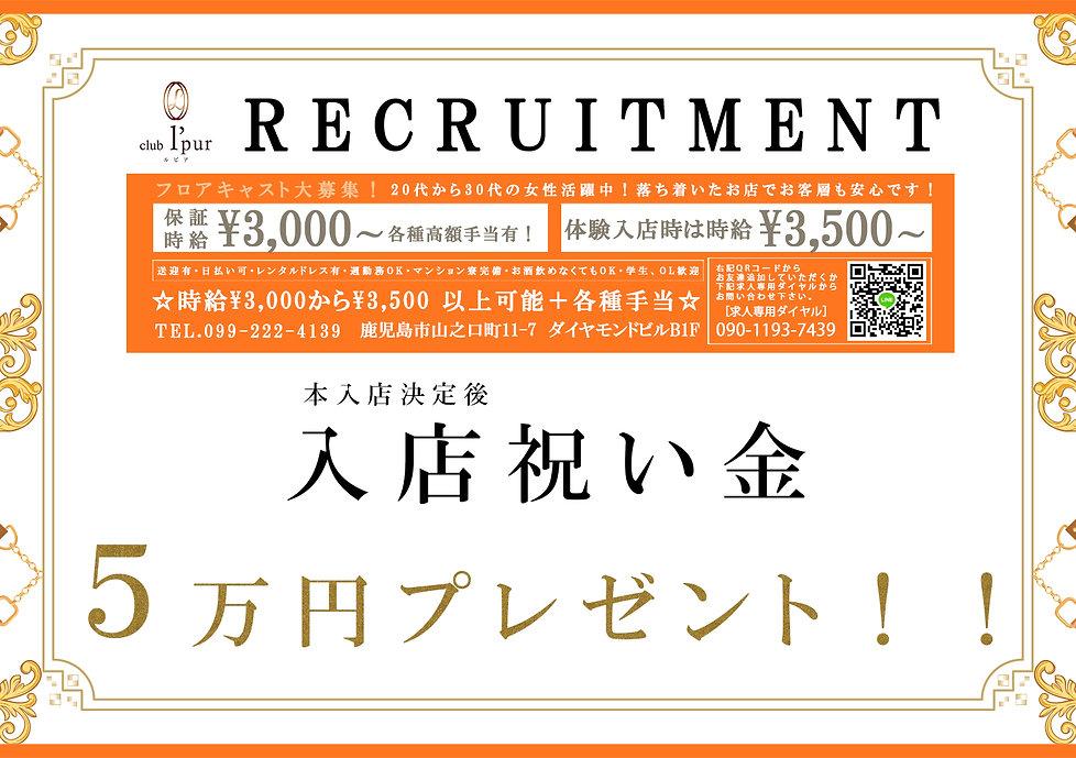 lpur-recruit-campaign.jpg