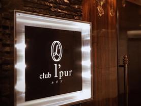 鹿児島の夜を彩る キャバクラ クラブ ルピア 店内画像6