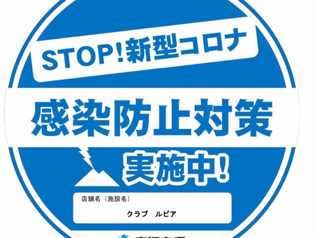 STOP!新型コロナウイルス感染防止対策実施店