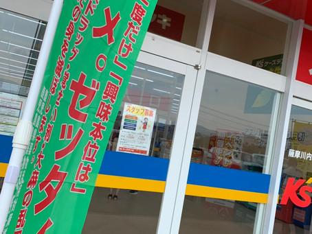 7/6 川薩地区の薬物乱用防止キャンペーンに参加しました。