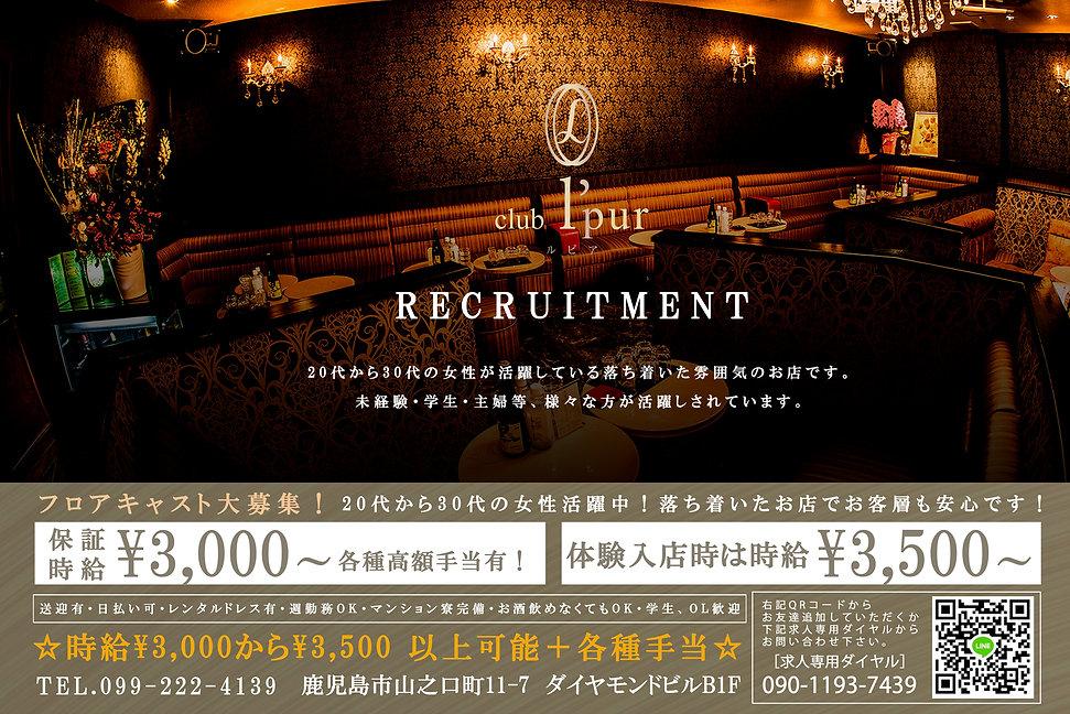 lpur-girls-recruit.jpg