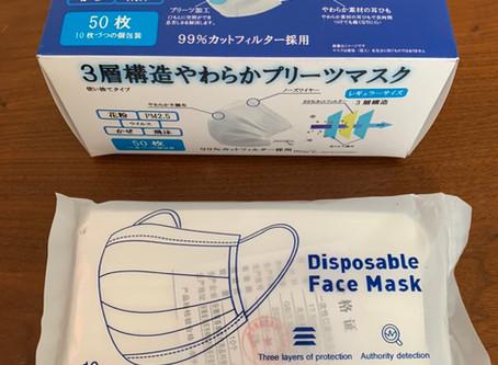 米国FDA・CE認識、高品質マスク販売しています。
