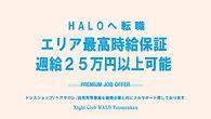 HALOへ転職 エリア最高時給保証 週給25万円以上可能