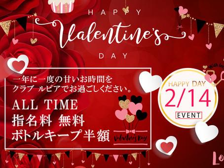 2/14 バレンタインイベント開催決定