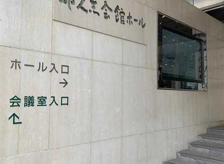 公益社団法人福岡県薬剤師会が主催する 第一回腎臓病薬物療法セミナーに参加させていただきました。