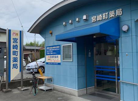6月から宮崎町薬局の営業時間が変更になります。