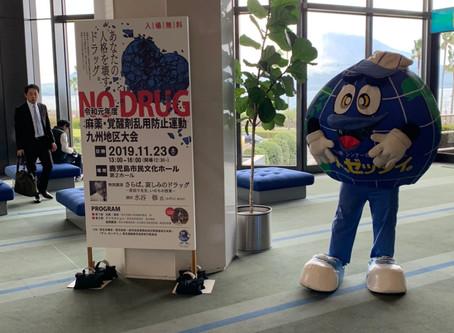 薬物乱用防止運動九州地区大会 に参加してきました。