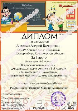 Интеллектуальная детская викторина «Занимательная грамматика»