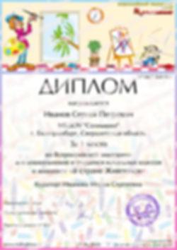 Всероссийская викторина для детей о живописи «В стране Живописи»