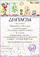 Викторина для детей о живописи «В стране Живописи»